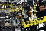 ■即決DVD新品■ 新まるごし刑事! 鉄拳制裁だ!高木淳也