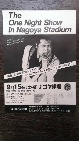 矢沢永吉 The One Night Show In Nagoya Stadium 1979 チラシ