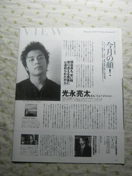 '03【インタヴューとグラビア】 光永亮太 押尾コータロー ♯