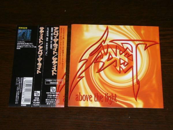 国内盤 帯付 サディスト/アバブ・ザ・ライト 1996年盤 全10曲