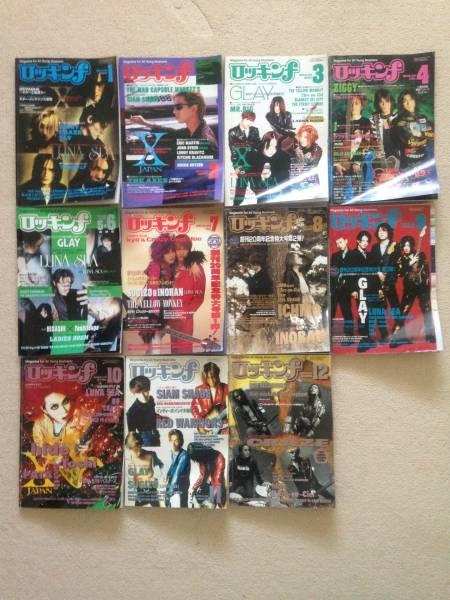 ◆送料込!ロッキンf!1996年版11冊セット!X-JAPAN・LUNA-SEA◆_画像1