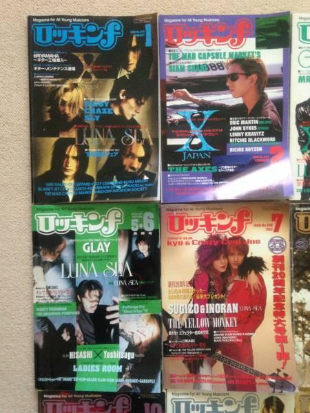◆送料込!ロッキンf!1996年版11冊セット!X-JAPAN・LUNA-SEA◆_画像2