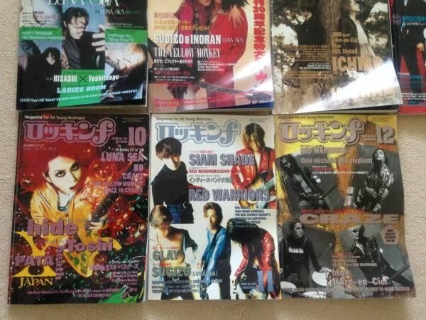 ◆送料込!ロッキンf!1996年版11冊セット!X-JAPAN・LUNA-SEA◆_画像3