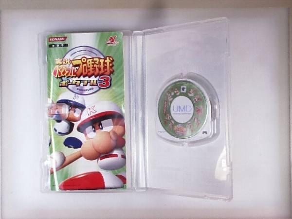 【PSPソフト】実況パワフルプロ野球ポータブル3 送料160円_画像2