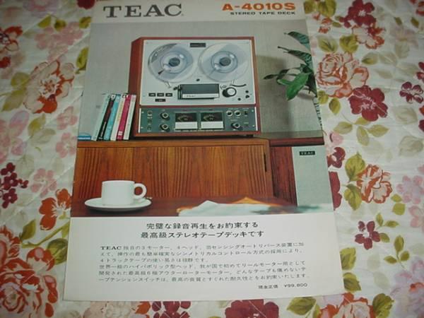 即決!TEAC A-4010S オープンリールデッキのカタログ_画像1
