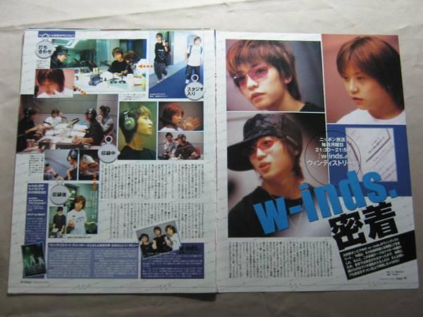 '02【ラジオ収録に密着】 w-inds ♯