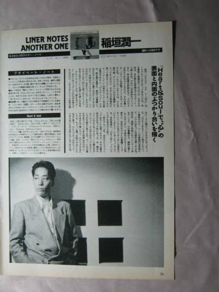 '89【Heart&soulについて】 稲垣潤一 ♯