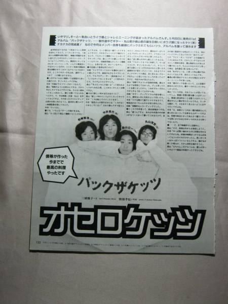 '98【インタヴューとグラビア】 HⅡH オセロケッツ ♯