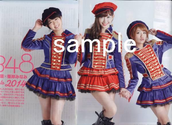 4p7◆TVnavi 2014.2 AKB48 高橋みなみ 小嶋陽菜 峰岸みなみ 松井珠理奈 岡田奈々、小嶋真子