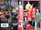 東雲楼女の乱(1994)■かたせ梨乃/斉藤慶子/南野陽子/鳥越マリ