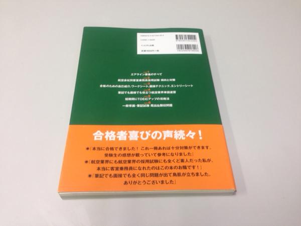 ★客室乗務員(地上職)に一ヶ月で合格する本 2009★_画像2