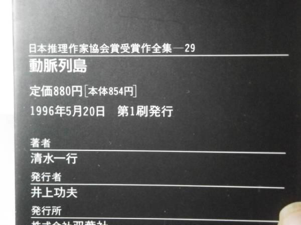 ★日本推理作家協会賞受賞作全集29『清水一行』双葉文庫・初版帯_画像3