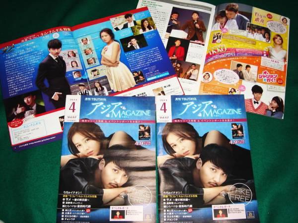 アジアマガジン2014年4月号4冊★キムナムギル イ・ジョンジン 他