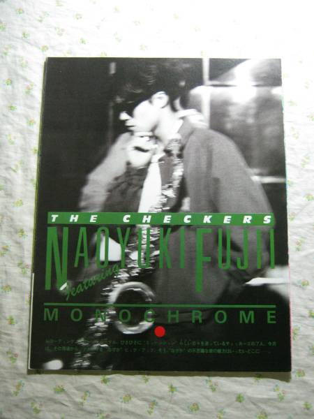 '98【パーソナル特集 16ページ 藤井尚之 】 チェッカーズ ♯