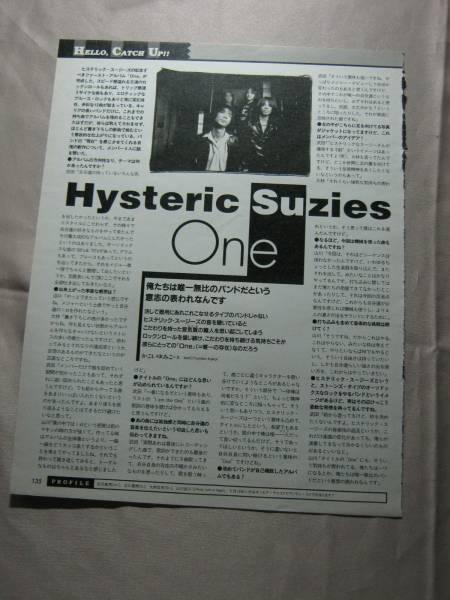 '99【インタヴューとグラビア】Hysteric Suzie ♯