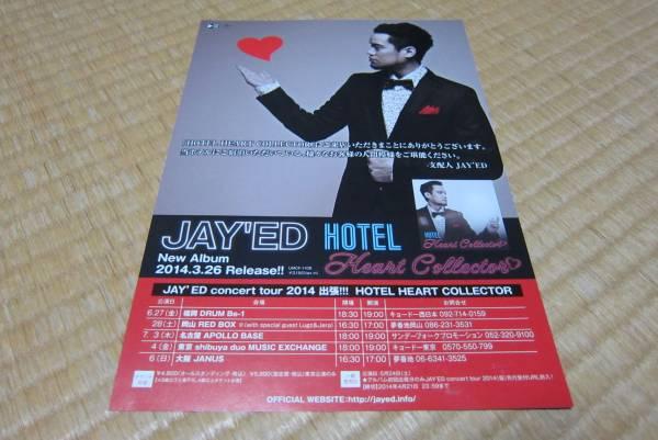 jay'ed ジェイド cd アルバム 発売 告知 チラシ hotel 2014