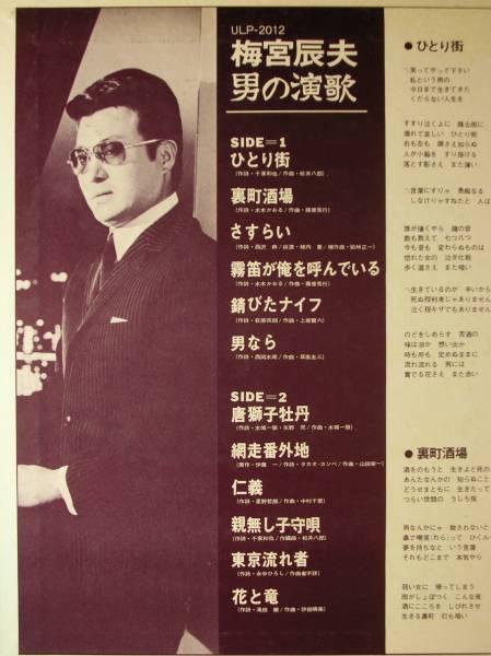 <和モノ>梅宮辰夫『男の演歌』LP~高倉健/石原裕次郎/歌謡だよ_画像3