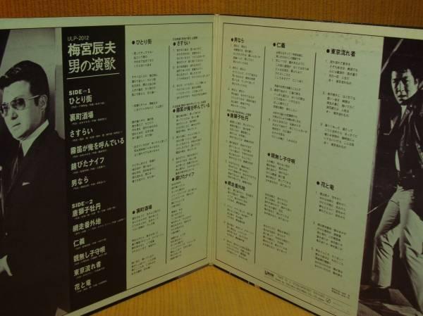 <和モノ>梅宮辰夫『男の演歌』LP~高倉健/石原裕次郎/歌謡だよ_画像2