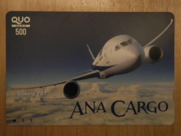 ANA CARGO(旧ロゴ)B-787クオカード 非売品_画像1