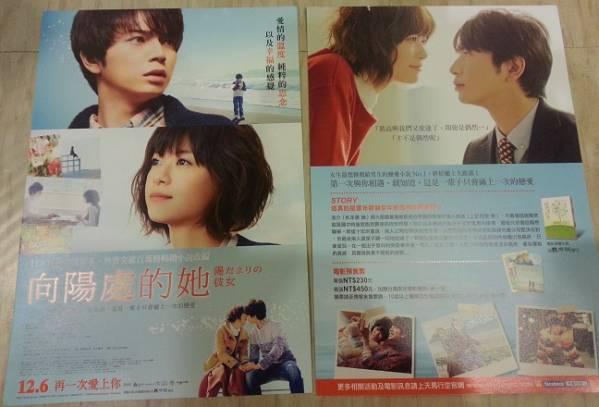嵐 松本潤 映画「陽だまりの彼女」台湾の広告チラシ 上野樹里