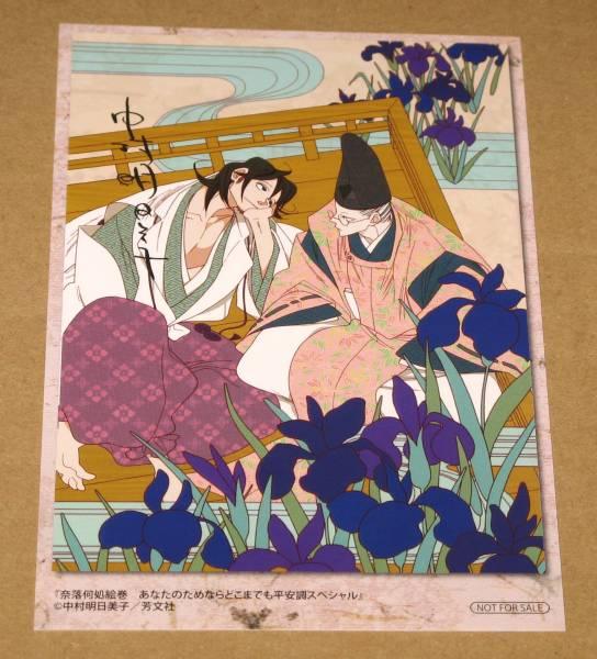 KA-03イラストカード[あなたのためならどこまでも] 中村明日美子