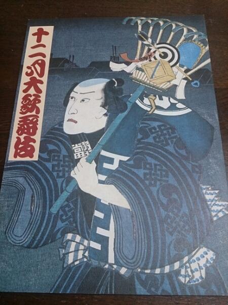 平成十六年■十二月大歌舞伎■パンフレット■新品同様