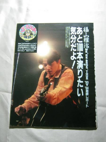'94【ツアー最終レポ 福山雅治 / 最新ニュース access 】♯