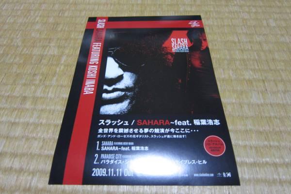スラッシュ 稲葉浩志 slash cd 発売 告知 チラシ guns 'n' roses ガンズ&ローゼズ