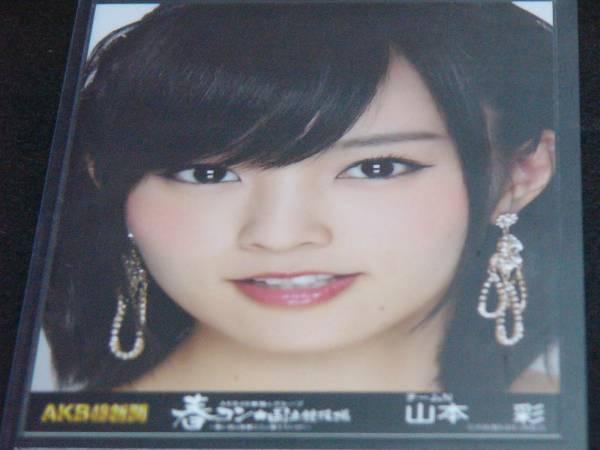 AKB48NMB48春コン国立パンフレット山本彩パンフ写真 国立競技場 ライブ・総選挙グッズの画像