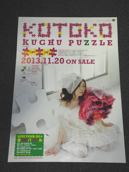 OZ02 告知ポスター [空中パズル] KOTOKO