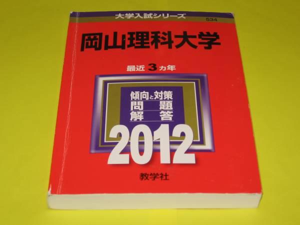 ★★★岡山理科大学 問題と対策 2012★★★教学社