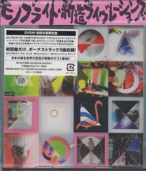 ★新造ライヴレーションズ(初回生産限定盤)(DVD付) MONOBRIGHT★_画像1