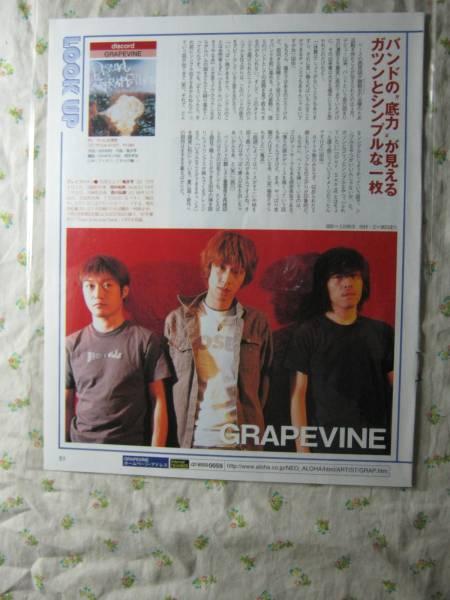 '01【バンドの底力が見える】 グレイプバイン GRAPEVINE ♯