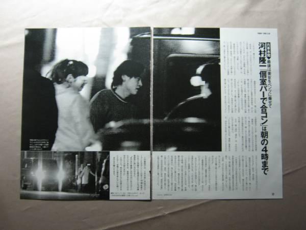 '01【個室バーで合コン】 河村隆一 ♯