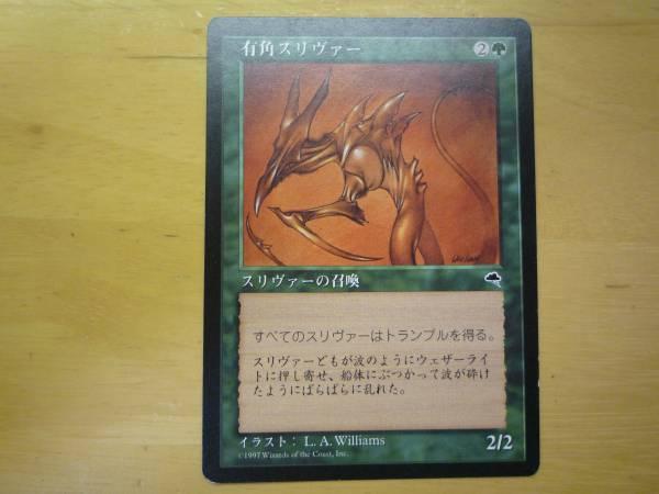 MTG TEN 有角スリヴァー/Horned Sliver 日本語 3枚セット_画像2