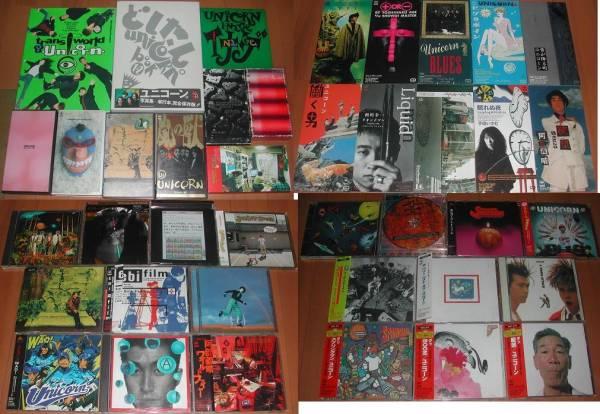 [Prompt decision] Unicorn ★ CD etc ★ Okuda Tsubaki / Hiyoshi / EBI ★ 45 pieces set