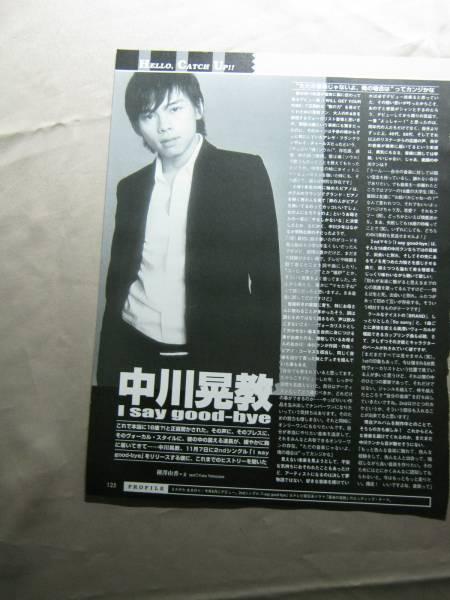 '01【18歳 2ndシングルリリース】 中川晃教 ♯