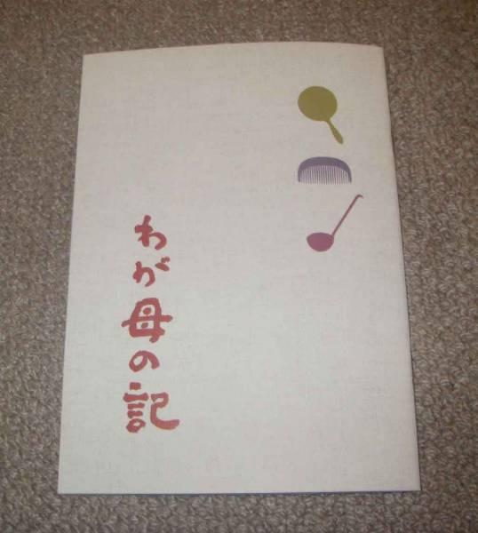 「わが母の記」プレスシート:役所広司/宮崎あおい グッズの画像