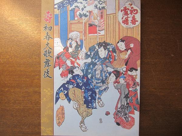 歌舞伎パンフレット 初春大歌舞伎 2004.1 中村鴈治郎 片岡愛之助
