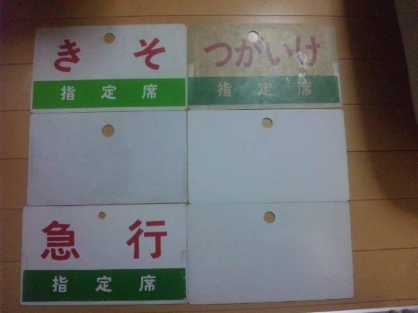 愛称板 6枚 [きそ・つがいけ・比叡・東海・伊那・急行]_画像2