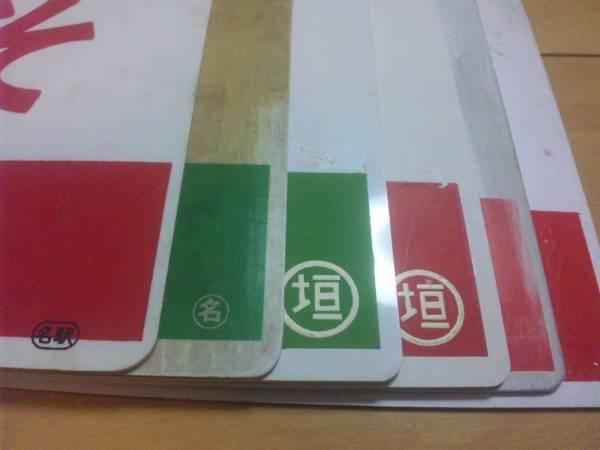 愛称板 6枚 [きそ・つがいけ・比叡・東海・伊那・急行]_画像3