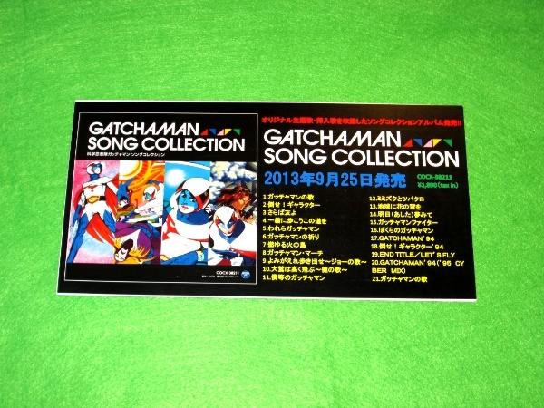 t 告知ポップ POP [GATCHAMAN SONG COLLECTION] ガッチャマン