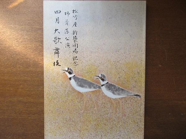 歌舞伎パンフレット 四月大歌舞伎 1997.4 尾上菊五郎 片岡愛之助