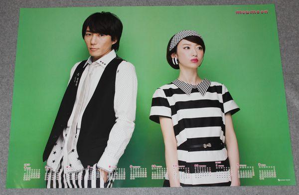 Я3 2014カレンダーポスター moumoon ムームーン[Jewel]