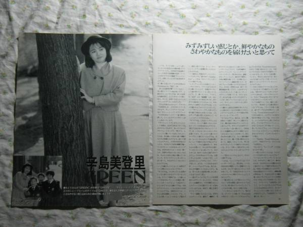 '91【GREENに込められた想い】 辛島美登里 ♯