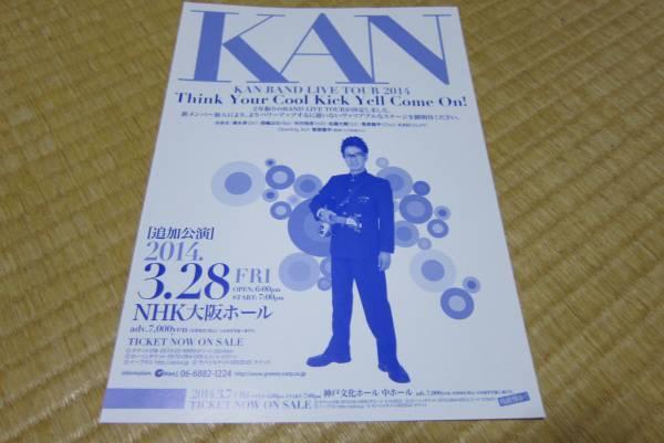 kan ライヴ ツアー 2014 愛は勝つ nhk 大阪ホール band live tour
