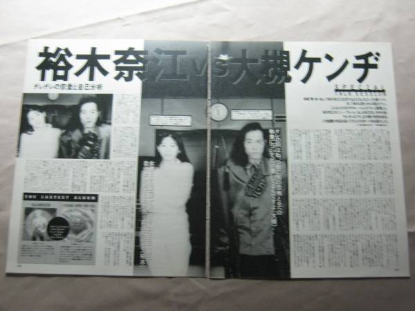 '96【対談 祐木奈江 × 大槻ケンヂ 】♯