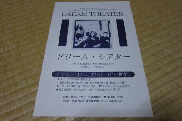 ドリーム・シアター dream theater 来日 告知 チラシ 1998 大阪