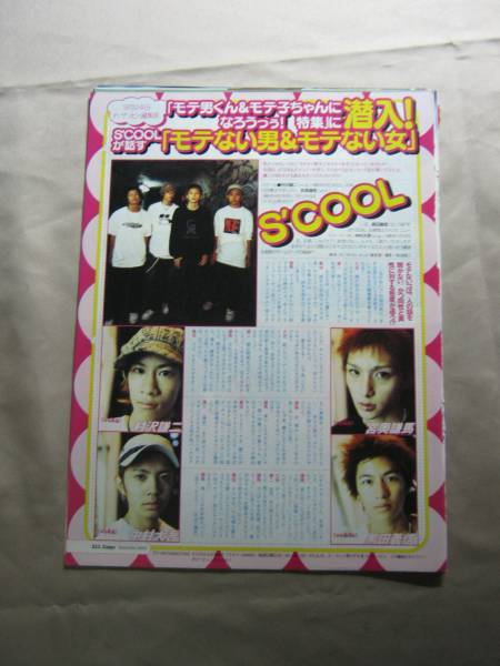 '02【モテない男&モテない女】 S'COOL ♯