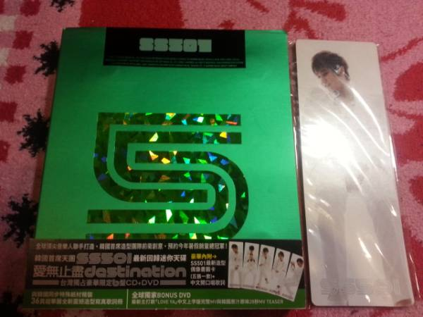 SS501★Destination★台湾独占豪華限定B盤CD+DVD
